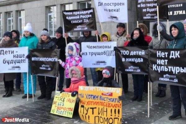 «То, где предлагают заниматься детям, — комнатушки». Жители Химмаша провели митинг под окнами администрации.