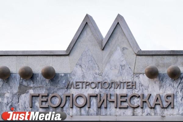 В Екатеринбурге из-за реконструкции «Геологической» закроют несколько станций метро