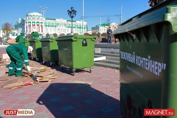 Екатеринбург купит к ЧМ-2018 мусорок почти на 5 млн рублей