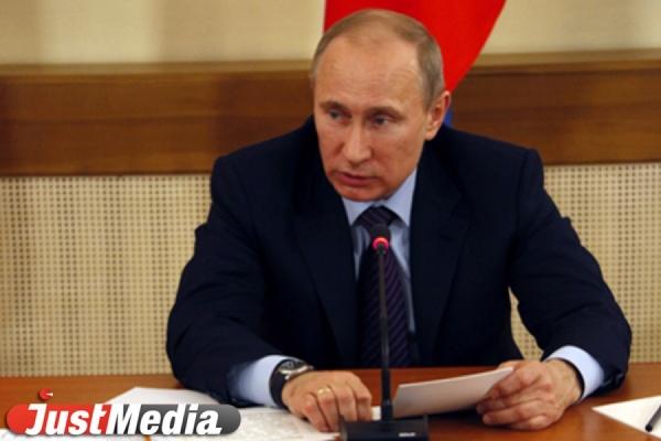 Путин прибыл вСвердловскую область срабочим визитом
