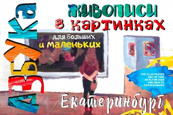 В Екатеринбурге 700 детей готовят книгу-путешествие с множеством картинок