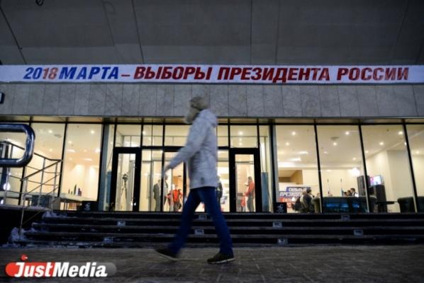 В Свердловской области стартовали выборы президента РФ