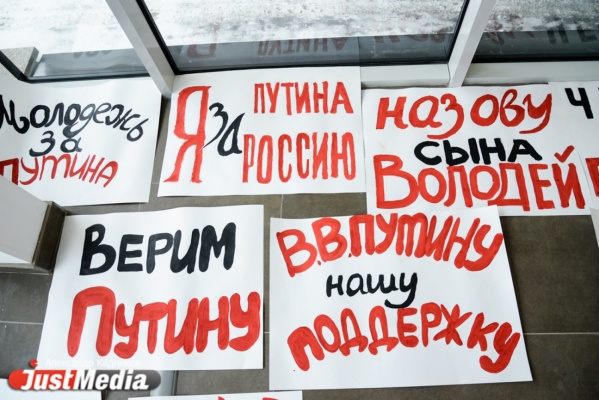 Сторонники Путина готовят 11 плакатов