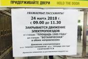 В Екатеринбурге снова закрывают движение метро. На этот раз из-за сноса телебашни
