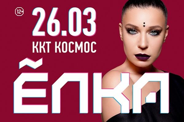 Самая светлая певица эстрады посетит Екатеринбург