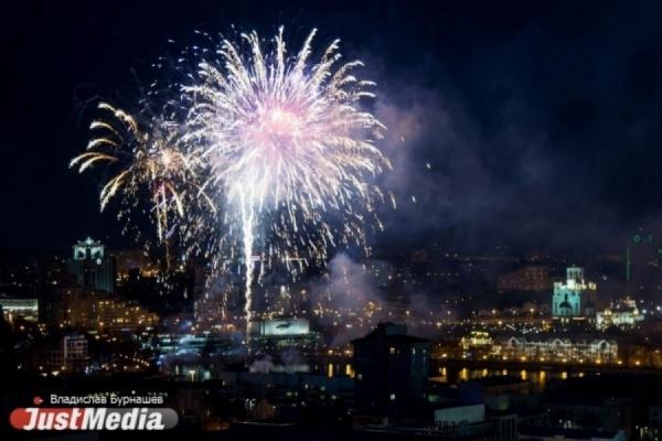 Мэрия Екатеринбурга потратит на «Огни большого города» 102 тысячи рублей