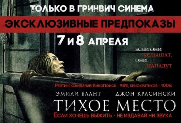В Екатеринбурге пройдет эксклюзивный предпоказ фильма «Тихое место»