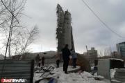 Екатеринбуржцы прощаются с обломками недостроенной телебашни