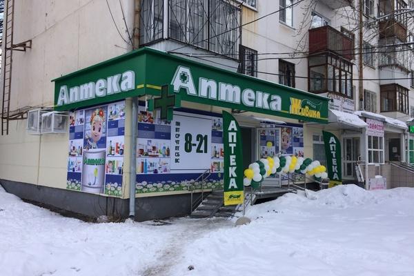 Екатеринбуржцы смогут приобрести популярные лекарства по низкой цене со скидкой 25%. В городе открылись новые аптеки «Живика»