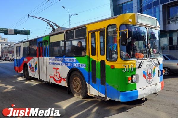 В Екатеринбурге к 100-летию ФПСО запустили фирменный троллейбус
