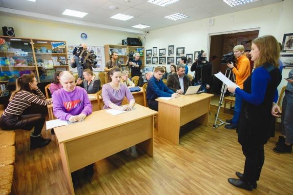 В Екатеринбурге слепые и слабовидящие написали пробный Тотальный диктант