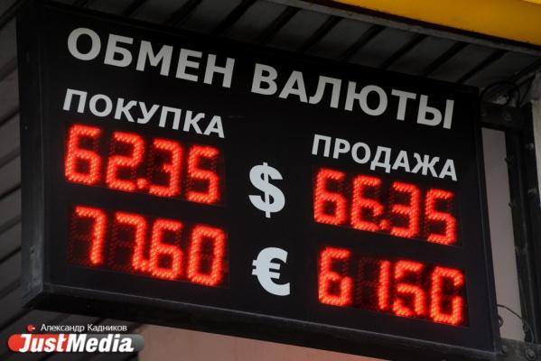 За сутки ЦБ повысил курс евро на 5 рублей. В Екатеринбурге за него просят до 82 рублей