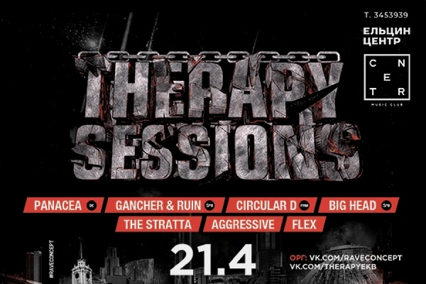 Спустя 6 лет Therapy Sessions возвращается в Екатеринбург