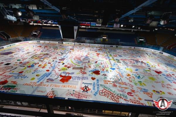 Болельщики «Автомобилиста» разрисуют лед домашней арены яркими красками