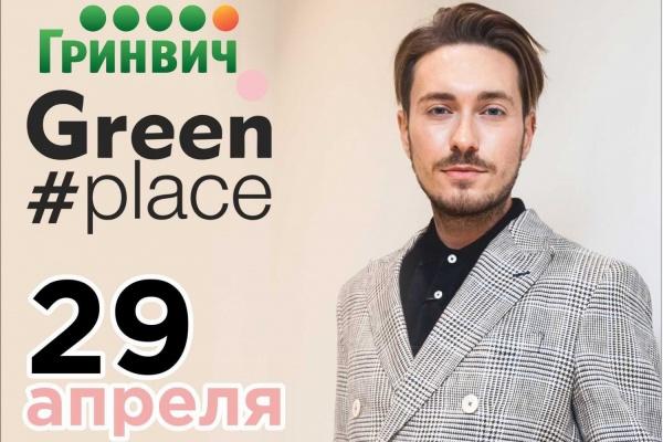 Шеф-стилист Первого канала расскажет екатеринбургским мужчинам и женщинам о том, как правильно одеваться и не стать жертвой моды