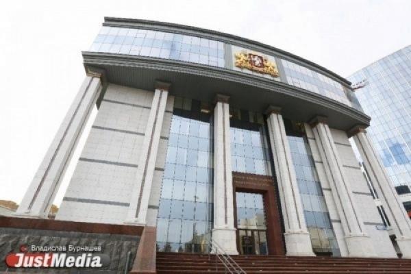 Суд решит судьбу свердловских депутатов вконце мая Сегодня в11:58