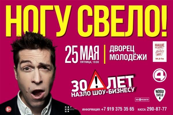 «Прожила «30 лет назло шоу-бизнесу». В Екатеринбурге группа «Ногу Свело!» даст юбилейный концерт