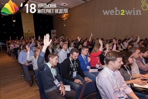 Эксперты Яндекса, Вконтакте, Мозгобойни, 1-С Битрикс научат предпринимателей Урала инновационным подходам к бизнесу в интернете