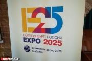 Визит инспекторов ЭКСПО-2025 в Екатеринбург получил наивысшие оценки МБВ