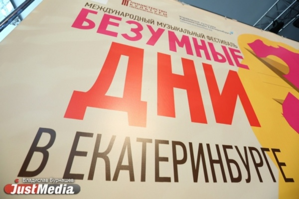 Международный фестиваль «Безумные дни в Екатеринбурге» ищет волонтеров
