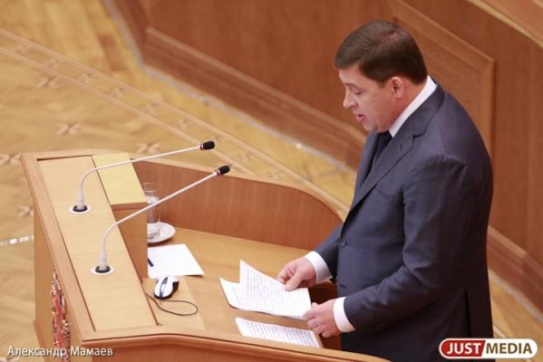 Куйвашев отчитается перед заксобранием о работе правительства в начале лета
