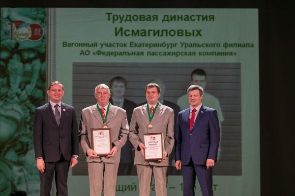 80 трудовых династий Урала получили благодарности от Куйвашева