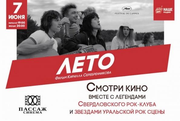 В прокат выходит кинокартина Кирилла Серебренникова «Лето» про Виктора Цоя!