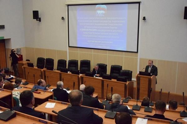 «Единая Россия» отменила результаты праймериз в ЕГД на двух участках