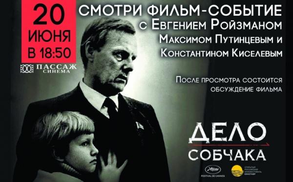 Смотри фильм «Дело собачка»  вместе с Евгением Ройзманом в Пассаже