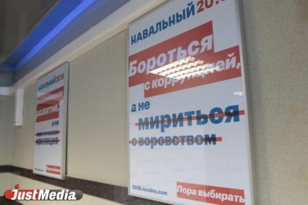 Разоблачения свердловских чиновников откладываются: в штабе Навального не оказалось подходящего ноутбука