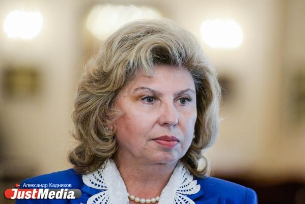 Омбудсмен Москалькова пддержала заявку Екатеринбурга на ЭКСПО-2025