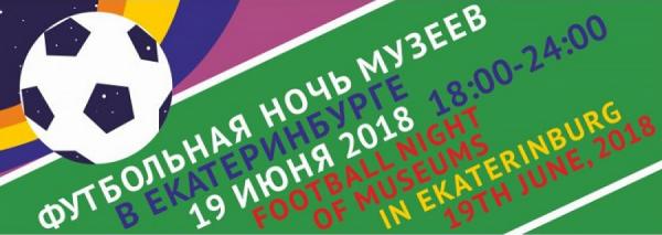 В Екатеринбурге впервые пройдет Футбольная ночь музеев