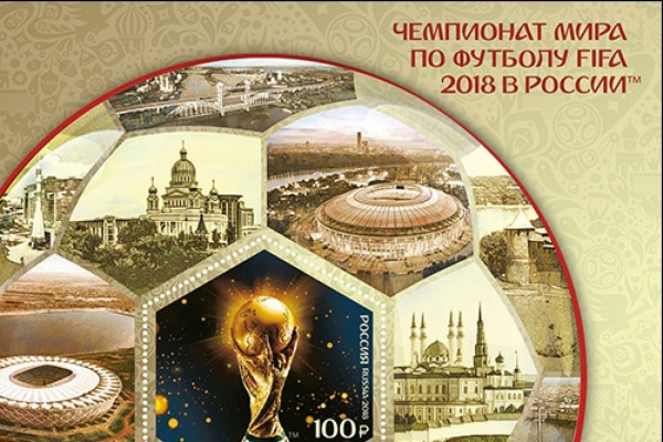 В Екатеринбурге на время ЧМ-2018 появились выездные почтовые отделения. АДРЕСА