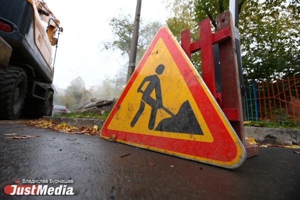 В Екатеринбурге коммунальщики закрывают на ремонт две городские улицы