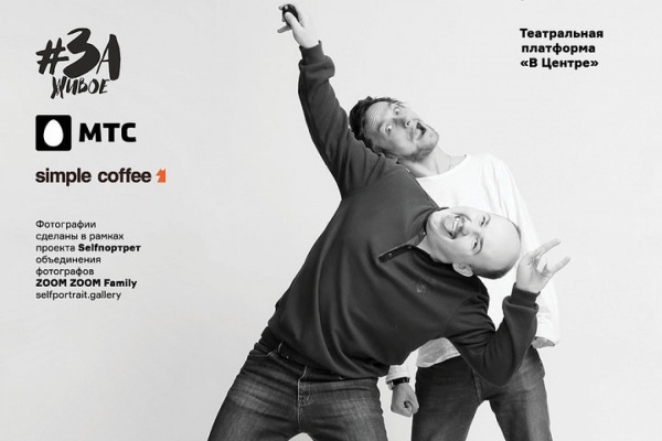 Театральный сезон инклюзивного проекта #ЗАживое в Ельцин Центре закроют знакомством с новыми партнерами