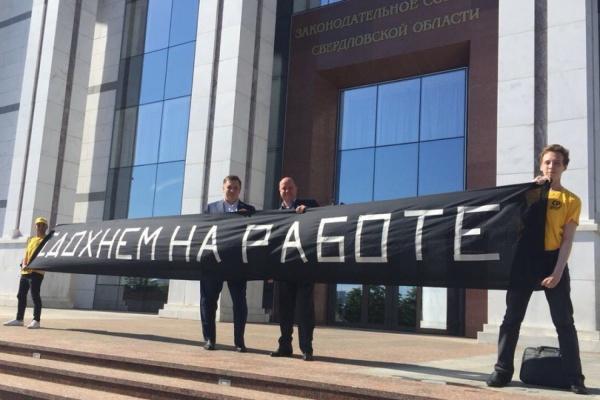 «Удалось постоять минут 40». Свердловских эсеров, устроивших пикет против пенсионной реформы, разогнала полиция
