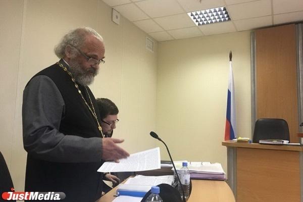 «Называя нашего Патриарха по паспорту, вы невольно оскорбляете меня!». Представитель Екатеринбургской епархии возмутился в зале суда