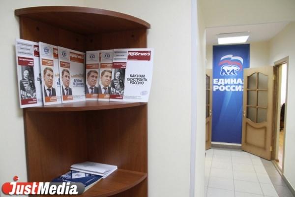 На конференции ЕР ждут сюрпризов по списку кандидатов в ЕГД