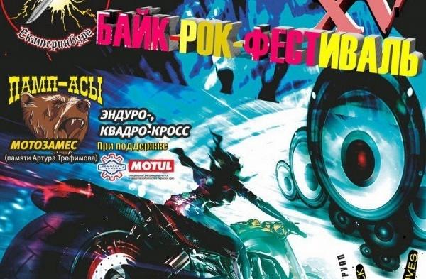 20 июля стартует юбилейный XV Байк-Рок-Фестиваль от мотоклуба «Черные ножи»