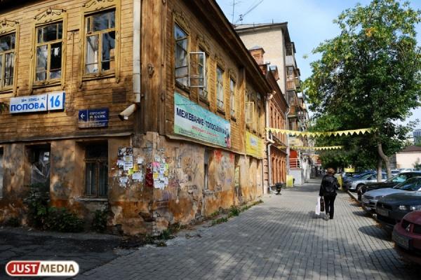 Мэрия Екатеринбурга выставила на торги подвал старинного особняка в центре города