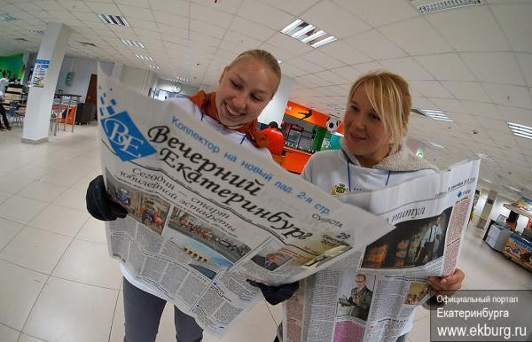 В городе ищут компанию, готовую раскидывать по районным администрациям «Вечерний Екатеринбург»