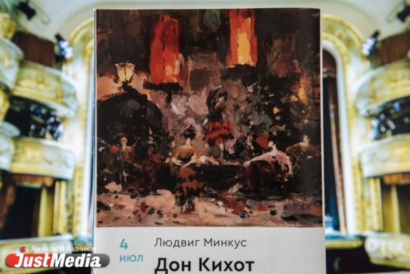 «Дон Кихот», «Вальпургиева ночь», «Приказ короля». В театре Урал Опера Балет рассказали, что покажут в 107-м сезоне