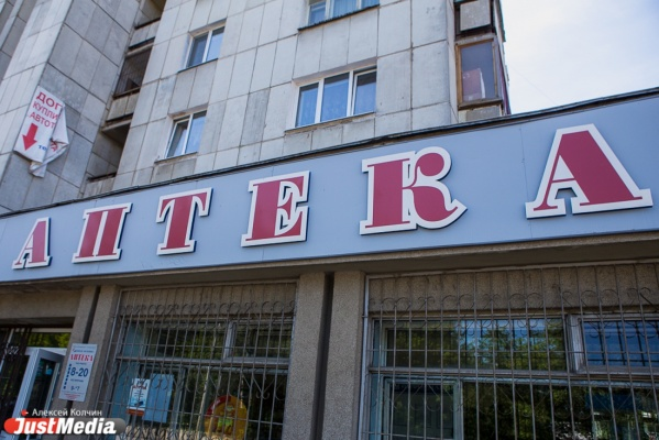 В Свердловской области прокуратура поймала «Фармацию» на неправильном хранении лекарств