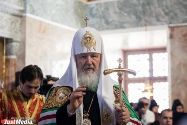 Патриарх Кирилл прибудет в Екатеринбург уже сегодня