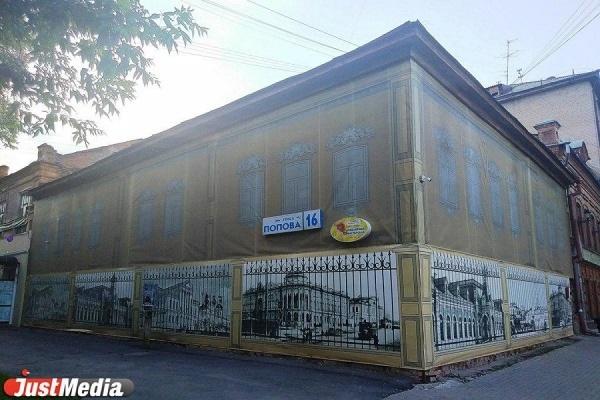 Особняк никому не нужен. Объект культурного наследия в центре Екатеринбурга продают из-за отсутствия бюджетных денег и арендатора