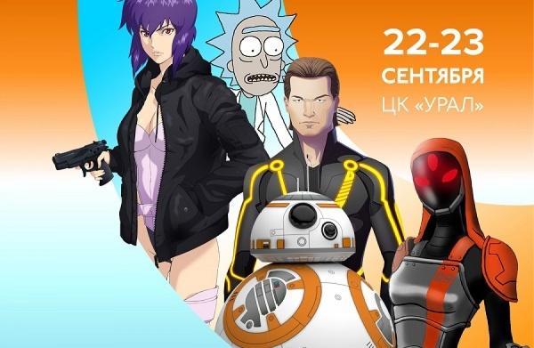 Екатеринбург в сентябре превратится в столицу комиксов и косплея