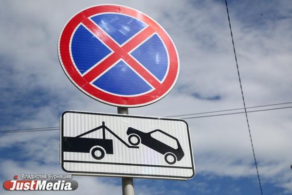 Мэрия запретит горожанам парковаться на трех улицах Екатеринбурга