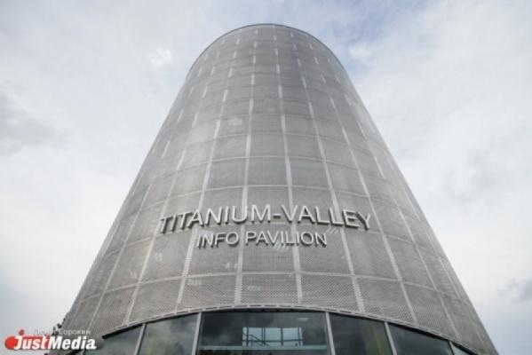 Правительство Свердловской области выделит «Титановой долине» еще 150 миллионов рублей