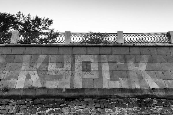 Уличные художники обновили невидимое граффити в честь годовщины гибели подлодки «Курск»