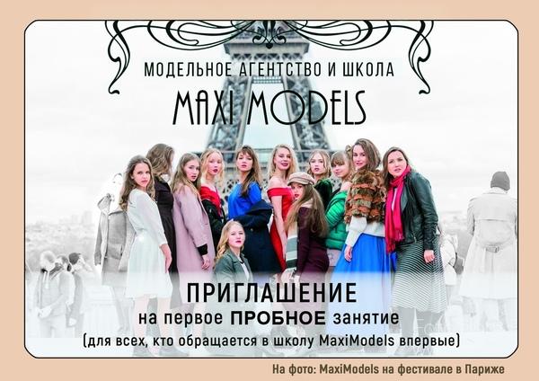 Модельное агенство верхний тагил модельный бизнес шенкурск